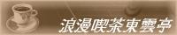 浪漫喫茶東雲亭